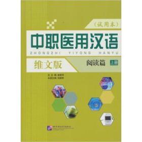 中职医用汉语:阅读篇上册维文版试用本