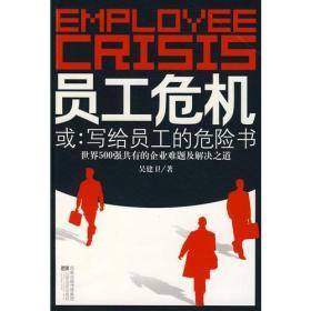 员工危机:如今的社会 任何人都是一名员工
