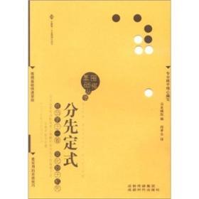 分先定式(围棋基础丛书3)
