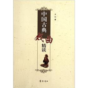 中国古典戏曲精读 黄昉 齐鲁书社 9787533325688
