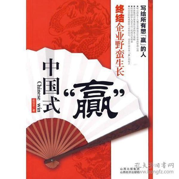 """中国式""""赢""""--终结企业野蛮生长"""