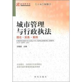 城市管理与行政执法