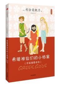 艺术小料:希腊神仙们的小档案  异想天开的画家们 (手绘插图读本) (两册合售) (日)杉全美帆子