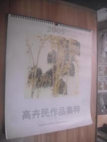 高卉民作品集  2005挂历
