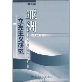 亚洲立宪主义研究(第2版)