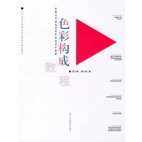 新概念中國美術院校視覺設計教材:色彩構成教程