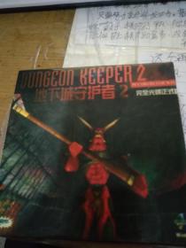 游戏光盘:地下城守护者2,一张光盘