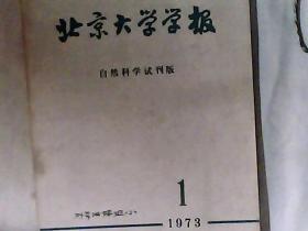 北京大学学报(自然科学试刊版·1973年试刊第一期)