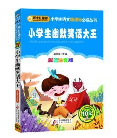 小学生幽默笑话大王/小学生语文新课标必读丛书
