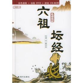 (精)蔡志忠漫画多媒体系列:六祖坛经