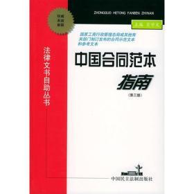 中国合同范本指南