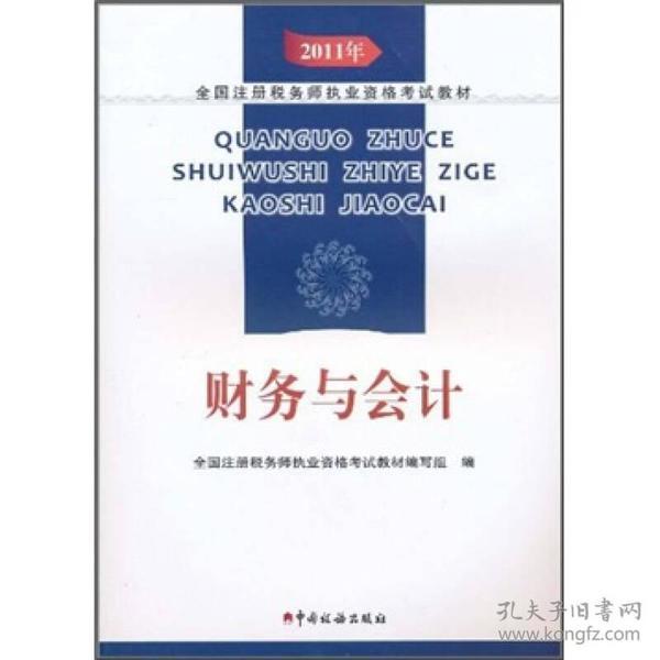 2011年全国注册税务师执业资格考试教材:财务与会计