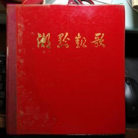 湘黔凯歌(精装精美文革湘黔铁路工程史料画册)