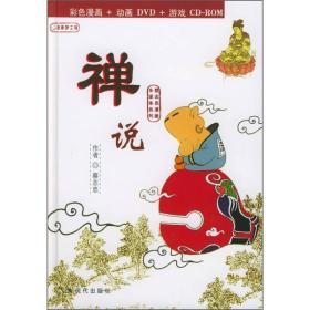 禅说(彩色漫画+动画DVD+游戏CD-ROM)