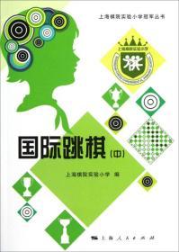 上海棋院实验小学冠军丛书:国际跳棋(中)
