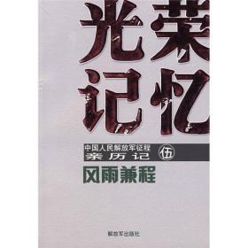 光荣记忆·中国人民解放军征程亲历记5:风雨兼程