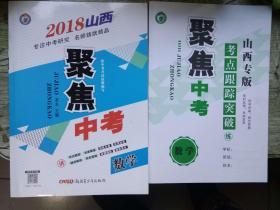 2018聚焦中考数学山西专版(华东师大版)