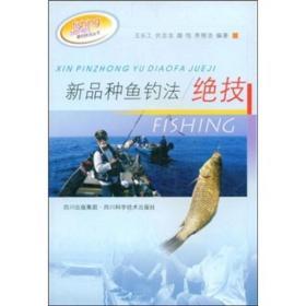新品种鱼钓法绝技。