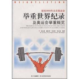 举重世界纪录及奥运会举重概览(献给2008年北京奥运会)