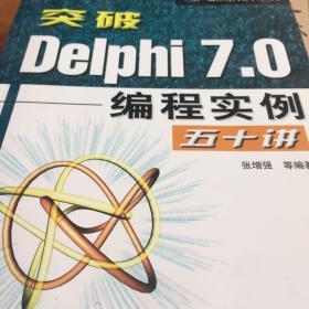 突破Delphi 7.0编程实例五十讲