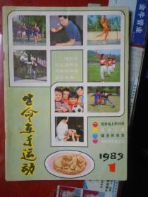创刊号《生命在于运动》(国家体育学会刊物)