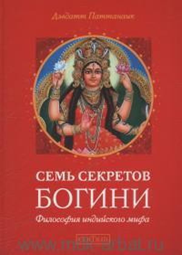 俄语原版书 Семь секретов Богини : Философия индийского мифа 印度神话和宗教中的女神