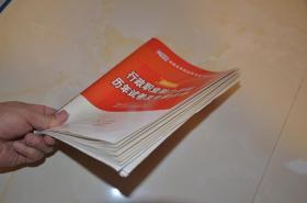 国家公务员录用考试专用教材  行政职业能力测验历年试卷及专家点评 (2011版)