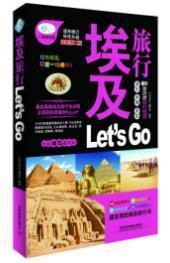 埃及旅行 Let's Go(最新第二版)