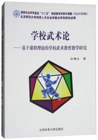学校武术论:基于课程理论的学校武术教育教学研究