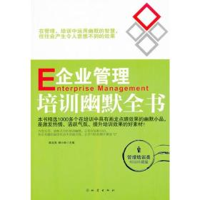 【二手包邮】企业管理培训幽默全书 陈龙海 杨小良 陈龙海 杨小良