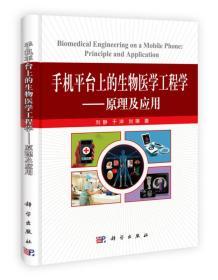 手机上平台上的生物医学工程学:原理及应用