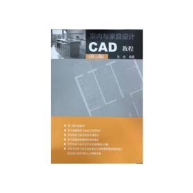 (可发货)室内与家具设计CAD教程