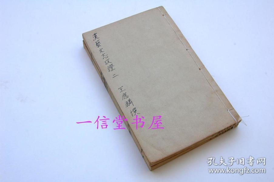 《汉艺文志考》1函2册全 清刊 浙江书局  线装木板  系统辨证 考订的着作