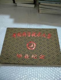 中国科学技术大学 毕业纪念册(都是60几年的人)