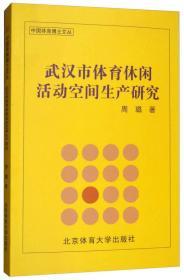 武汉市体育休闲活动空间生产研究/中国体育博士文丛