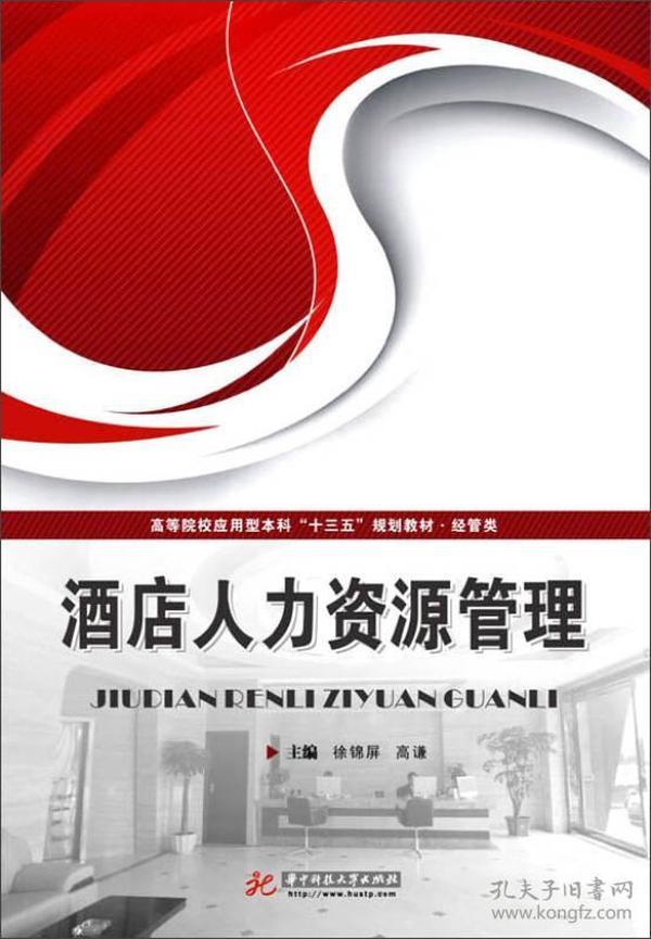 酒店人力资源管理/高等院校应用型本科十三五规划教材·经管类