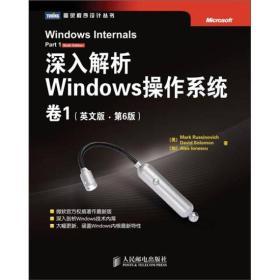 深入解析Windows操作系统·卷1(英文版·第6版)