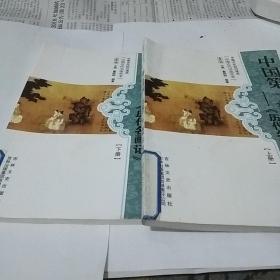 《历代名画记》中国第一部绘画通史著作【全二册】