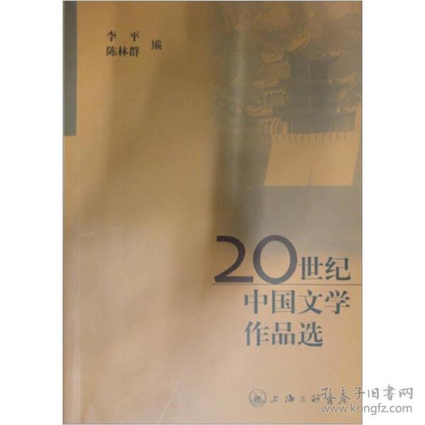 20世纪中国文学作品选