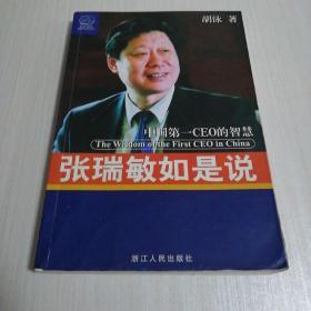 张瑞敏如是说:中国第一CEO的智慧