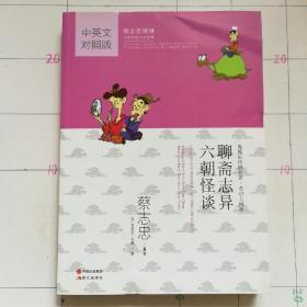 蔡志忠漫画中国传统文化经典:聊斋志异·六朝怪谈