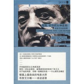 中国电影艺术研究中心,中国电影资料馆馆藏电影学经典丛书 :危险,切勿把头伸进来!:布努艾尔谈话录