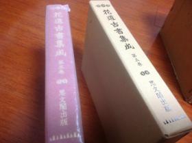 花道古书集成 第一期(正编)第五卷 九种日本古花艺书复刻 杭州现货