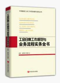 9787517106852-xg-工会日常工作规范与业务流程实务全书