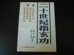 二十世纪指 玄 功(作者签赠本)