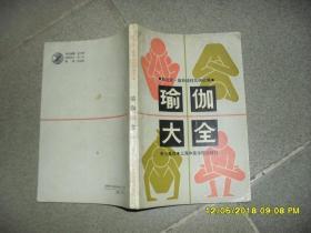 瑜伽大全(7品大32开书口书角有黄渍油渍1988年1版1印17000册208页)41292