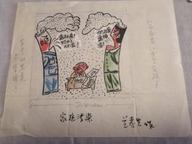 江西漫画协会原会长·兰孝生漫画《家庭污染》 《讽刺与幽默》发表之原稿24cm×19cm