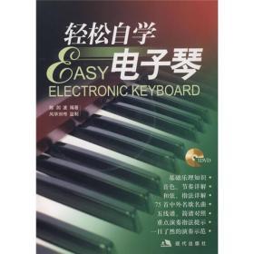 轻松自学电子琴
