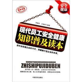 现代员工安全健康知识普及读本