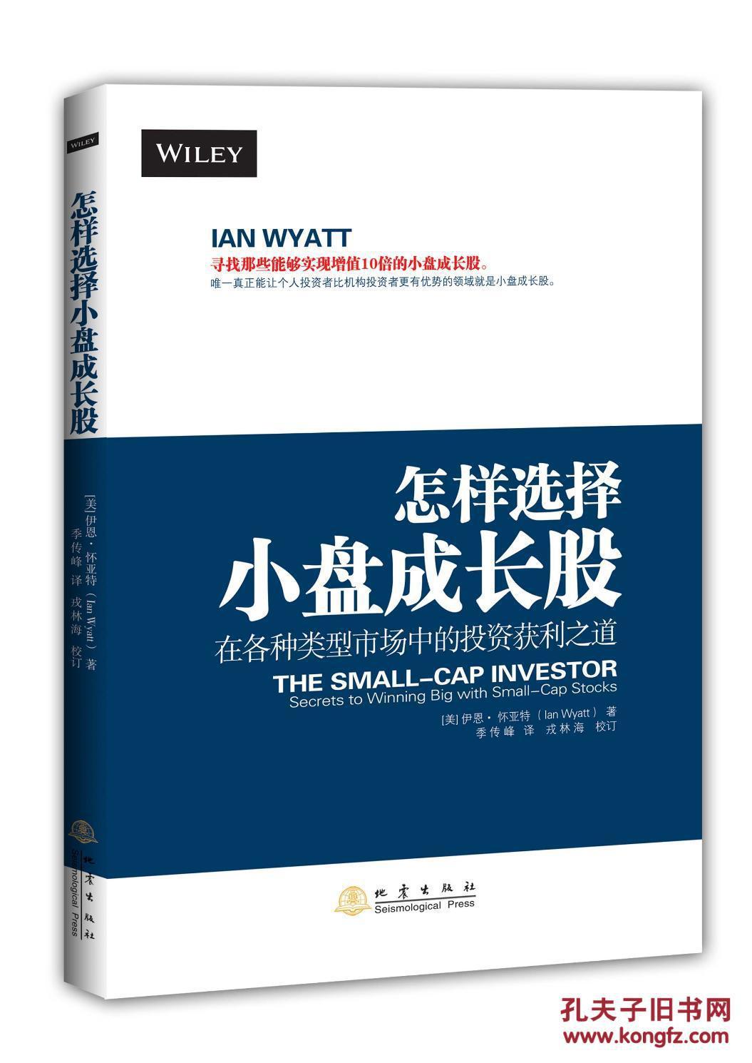 【正版新书】怎样选择小盘成长股美)伊恩 怀亚特(Ian Wyatt)             季传峰地震出版社 9787502846312